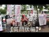 Protest Asahi Newspaper Used A Japanese Name About Korean Crimes