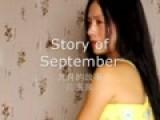 九月的故事 Story Of September
