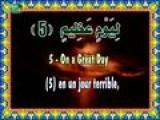 Surat Al Mutaf&Atilde &shy Fin In Dans Arabic English French