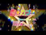 Koi Kana Dance Shot PV Tanaka Mariko