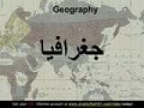 Learn Arabic Arabic Study Subjects Vocabulary